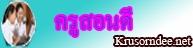 http://krusorndee.net/
