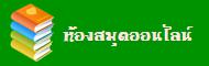 http://library.technicchan.ac.th/
