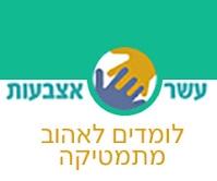 https://sites.google.com/a/emeky.tzafonet.org.il/haashara/home/ten/בעשר%20אצבעותs.jpg