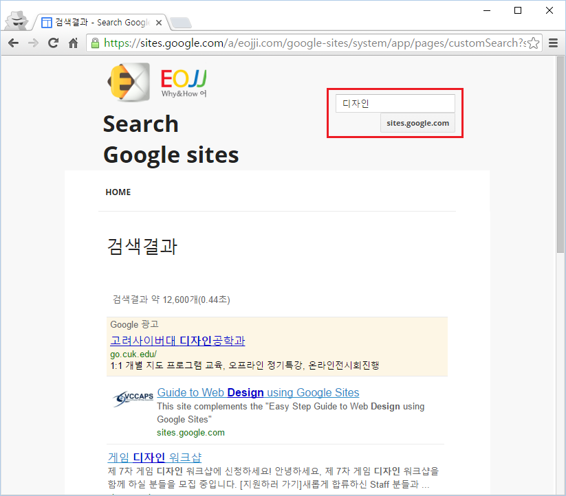 Search Google sites 디자인 - 어찌닷컴.png
