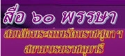https://sites.google.com/a/chiangmaiarea1.go.th/sux-60-phrrsa-smdec-phra-theph/rwm-sux60-phrrsa