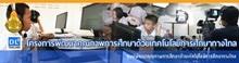 http://www.dlthailand.com/dlit