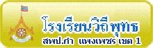 เว็บไซต์โรงเรียนวิถีพุทธ สพป.กพ.1
