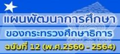 http://www.moe.go.th/moe/th/news/detail.php?NewsID=47194&Key=news20