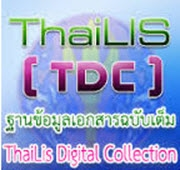 http://dcms.thailis.or.th/tdc/