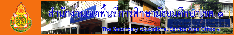 www.sesao1.go.th