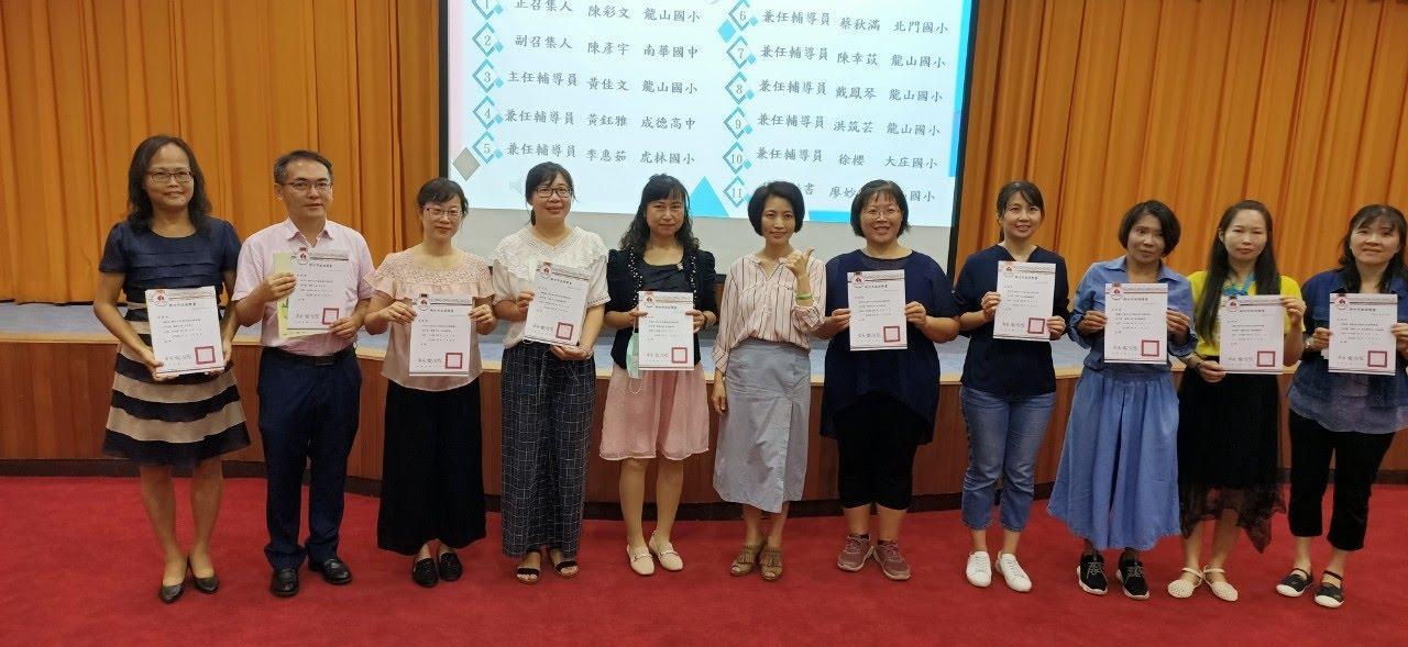 1090924輔導團期初大會頒發性平團證書
