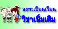 http://phayaotcl.ddns.net:9900/fkw_subject/