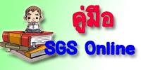 คู่มือการใช้โปรแกรม SGS