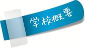 https://sites.google.com/a/fukuiminami.ed.jp/home/about