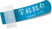 https://sites.google.com/a/fukuiminami.ed.jp/home/school
