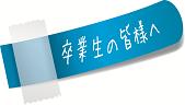 https://sites.google.com/a/fukuiminami.ed.jp/home/alumni