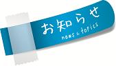 https://sites.google.com/a/fukuiminami.ed.jp/home/home/information