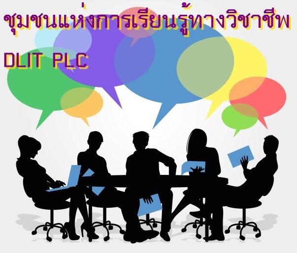 การพัฒนาวิชาชีพครู DLIT PLC