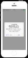 https://sites.google.com/a/gclue.jp/swift-docs/ni-yinki100-ios/2-utility/006-tong-zhi-she-dingnodaiarogu-she-dingwo-kaiku