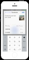 https://sites.google.com/a/gclue.jp/swift-docs/ni-yinki100-ios/9-social/002-facebookni-tou-gao