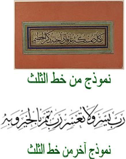 الخطوط العربية اللغة العربية