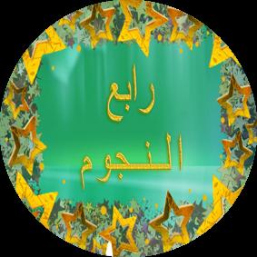 https://sites.google.com/a/ghajar.tzafonet.org.il/thalth1/