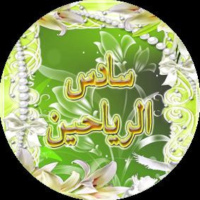 https://sites.google.com/a/ghajar.tzafonet.org.il/sades3/