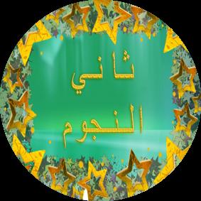 https://sites.google.com/a/ghajar.tzafonet.org.il/aoal2/
