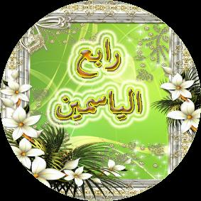 https://sites.google.com/a/ghajar.tzafonet.org.il/rabe3yasmen/