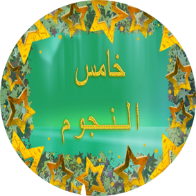 https://sites.google.com/a/ghajar.tzafonet.org.il/rab33331/