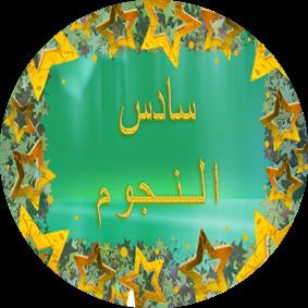 https://sites.google.com/a/ghajar.tzafonet.org.il/5thclass/