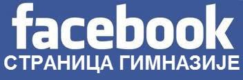 Facebook Gimnazija Bačka Palanka