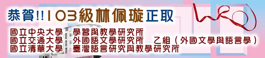 103級林佩璇正取國立中央大學等3所研究所