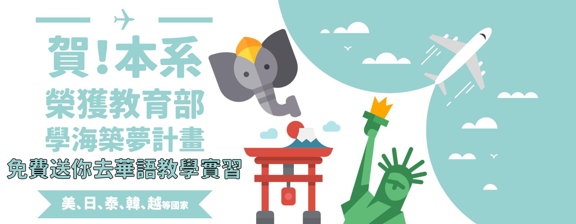 選讀華文 免費帶你出國實習