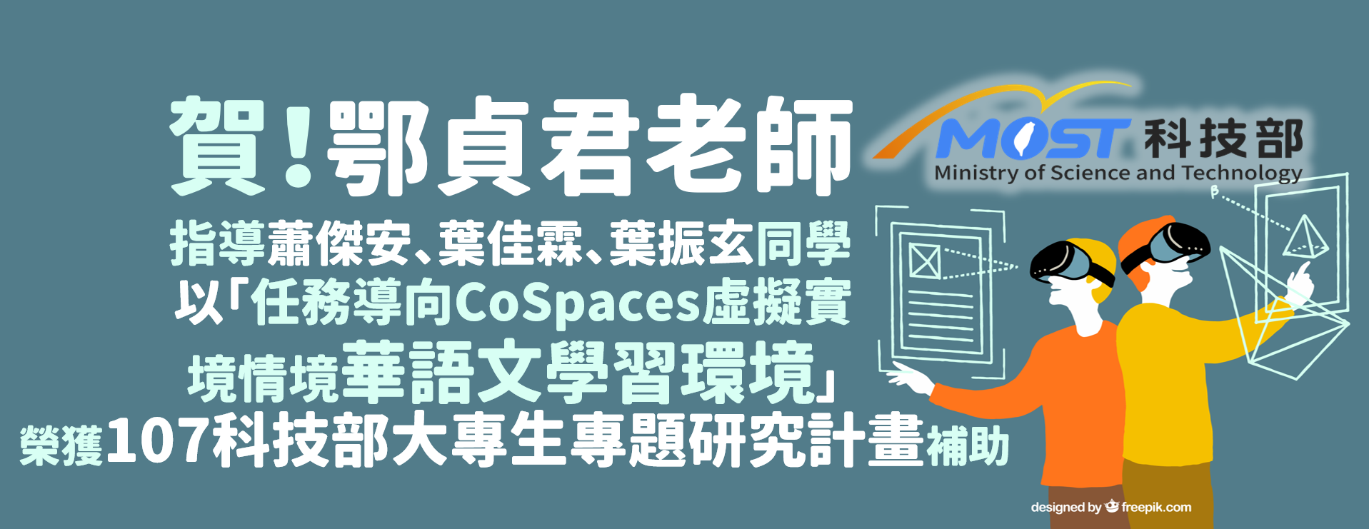 恭賀本系鄂貞君老師指導蕭傑安、葉佳霖、葉振玄同學 以「任務導向CoSpaces虛擬實境情境華語文學習環境」 榮獲107科技部大專生專題研究計畫補助