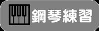 https://sites.google.com/a/gm.nuu.edu.tw/nuu_art/ren-shi-zhong-xin/gang-qin-lian-xi