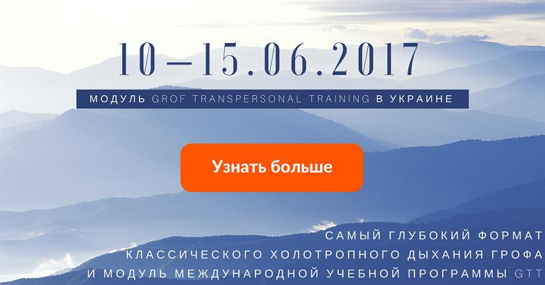 «Кельтский шаманизм» — модуль Grof Transpersonal Training в Украине
