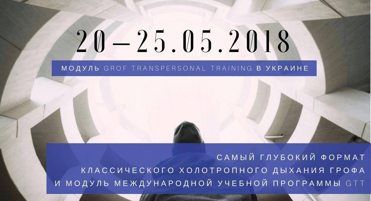 Модуль Grof Transpersonal Training 2018 по холотропному дыханию в Киеве