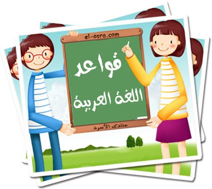 كتاب الكفاف قواعد اللغة العربية pdf