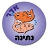 http://cms.education.gov.il/EducationCMS/Units/Yesodi/Hevra/MafteachHalev/ChodeshAdar.htm
