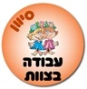 http://cms.education.gov.il/EducationCMS/Units/Yesodi/Hevra/MafteachHalev/ChodeshSivan.htm