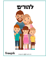 https://sites.google.com/a/harod.tzafonet.org.il/hard/parents