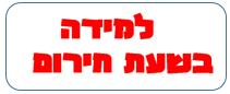 http://sites.education.gov.il/cloud/home/Lemida_Merahok/Pages/lemida_merahok_shat_herum_emet.aspx