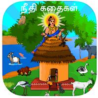 Moral Stories Tamil