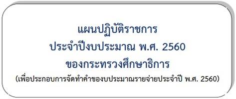 http://www.moe.go.th/moe/th/news/detail.php?NewsID=45561&Key=news20