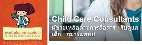 https://www.facebook.com/childcareTH/
