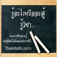 http://www.thaichalk.com/index.php