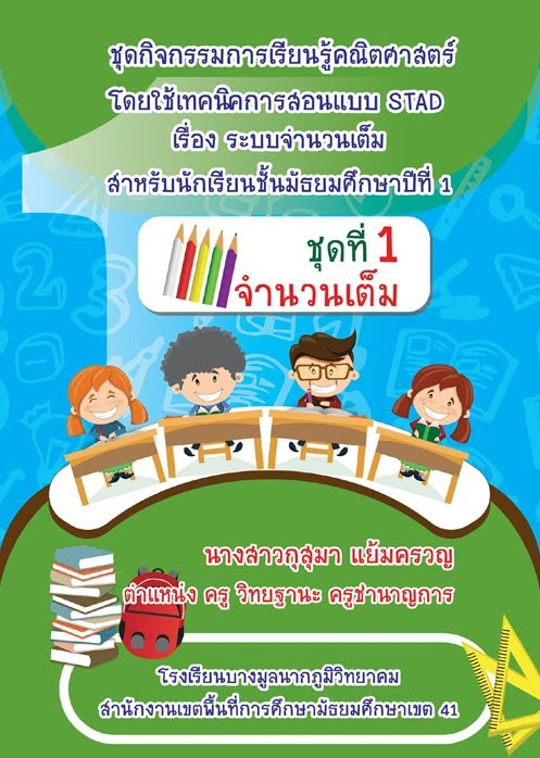 http://www.kroobannok.com/news_file/p48098351032.pdf
