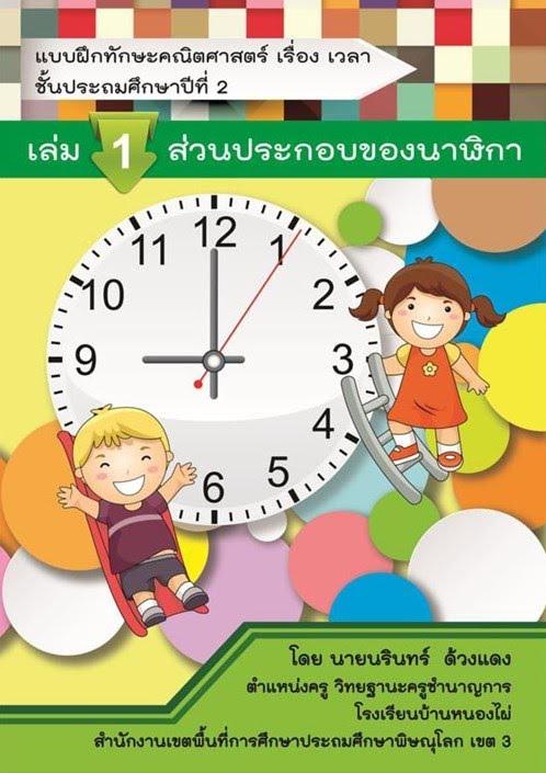 http://www.kroobannok.com/news_file/p33510171204.pdf