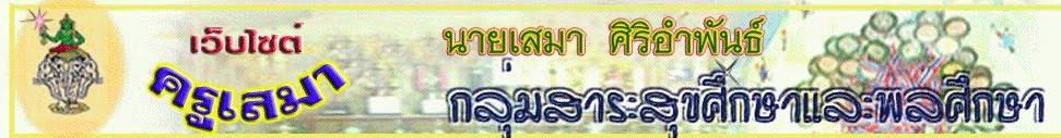 http://www.sopon.ac.th/sopon/sema_web/