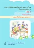 http://203.172.247.59/EMCWS/download/books/1168_3.pdf