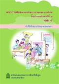 http://203.172.247.59/EMCWS/download/books/1168_4.pdf