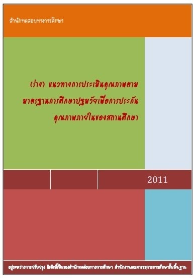 http://www.nongkhoo.in.th/files/nkpk551.pdf
