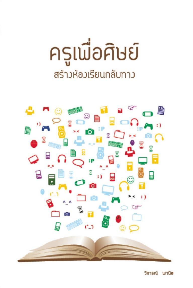 http://www.ebooks.in.th/mybookshelf.html